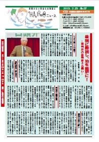news-no13s