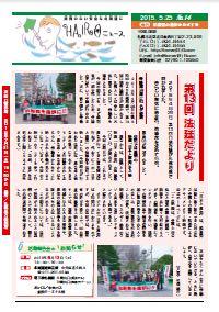 news-no14