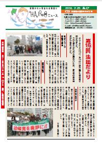 news-no17