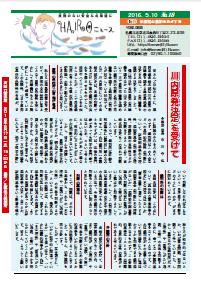 news-no18