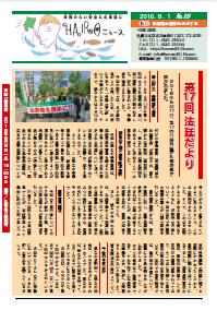 news-no19
