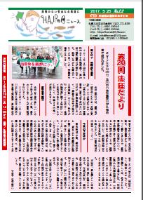 news-no22