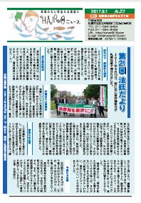 news-no23