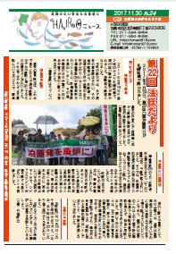 news-no24