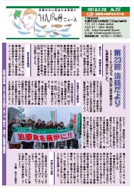 news-no25