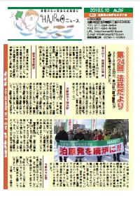 news-no26