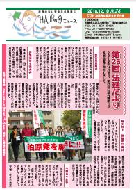 news-no28