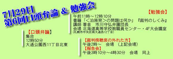 20130729-kutoubenron6