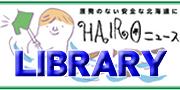 HAIROニュース・ライブラリー