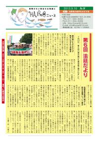 news-no8s
