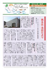 news-no10s